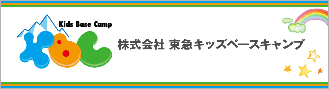 (株)東急キッズベースキャンプ