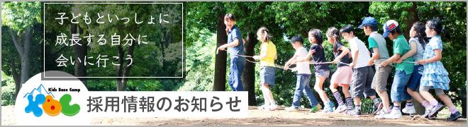 (株)東急キッズベースキャンプの採用情報